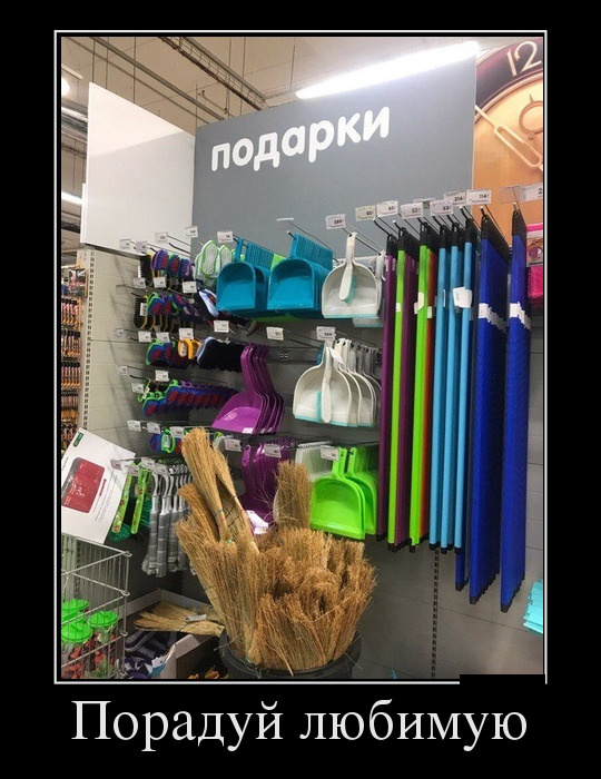 Подборка прикольных демотиваторов №1197