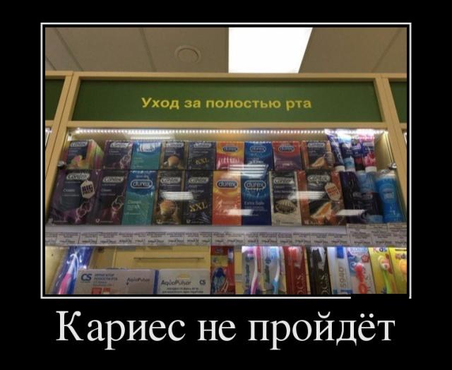 Подборка прикольных демотиваторов №1262