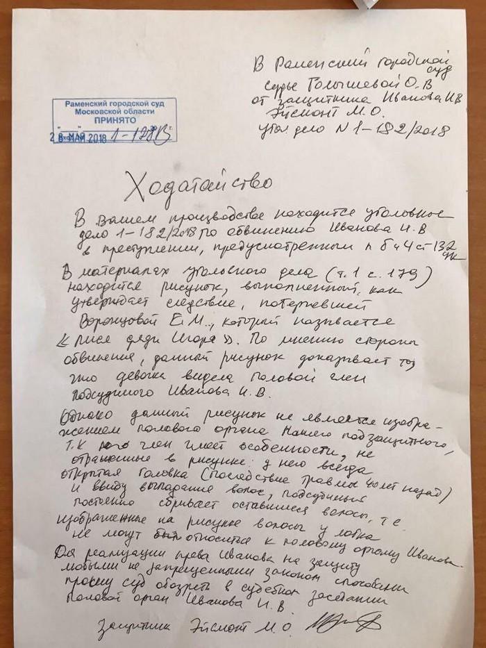 """В раменском городском суде хотят исследовать """"писю дяди Игоря"""""""