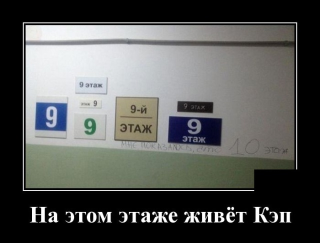 Подборка прикольных демотиваторов №1200