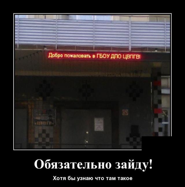 Подборка прикольных демотиваторов №1202