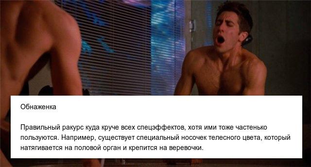 Факты о создании интимных сцен в кино