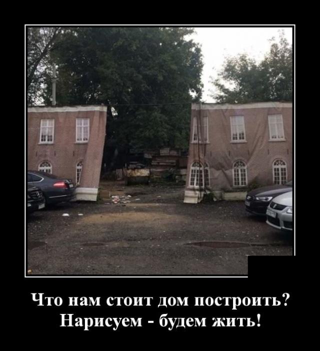 Подборка прикольных демотиваторов №1212