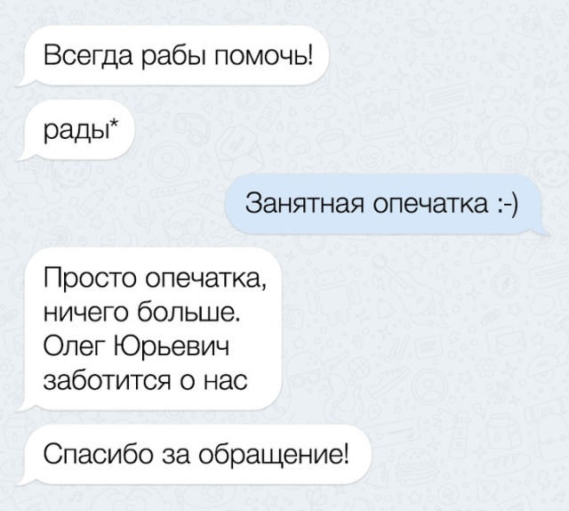 Забавные СМС-переписки с неожиданным финалом