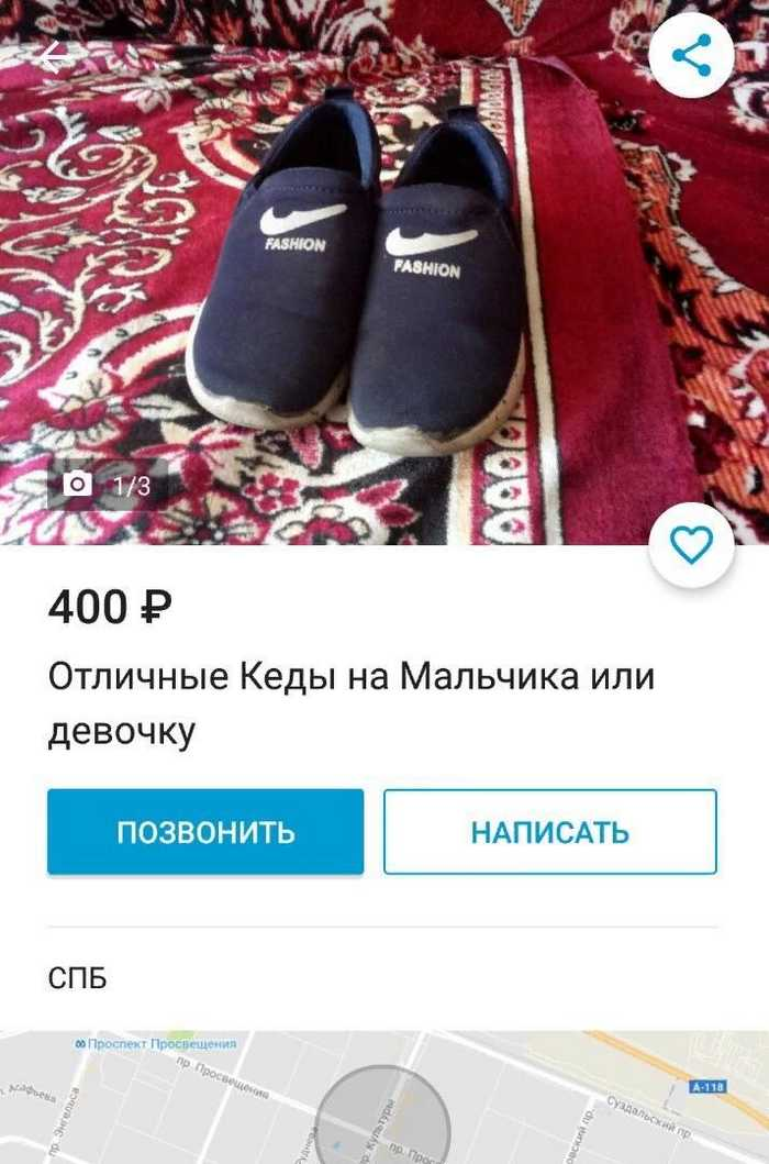 Авито: продать все