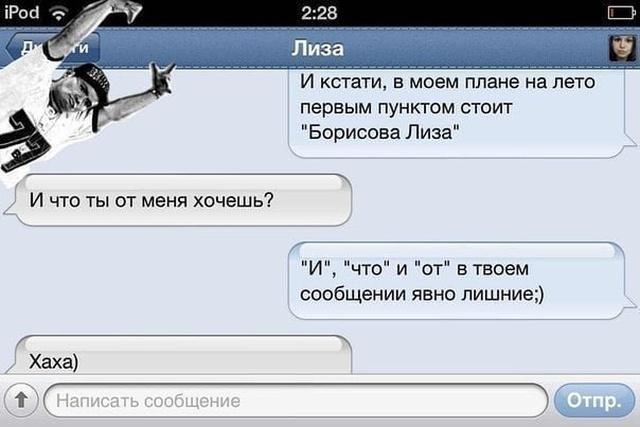 """Забавная переписка от """"мастеров"""" пикапа"""