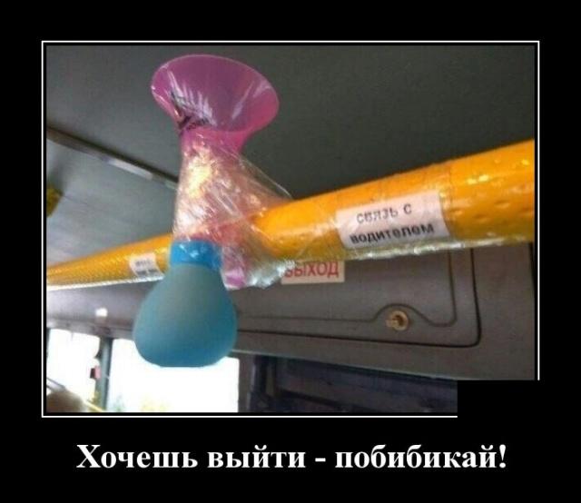 Подборка прикольных демотиваторов №1218