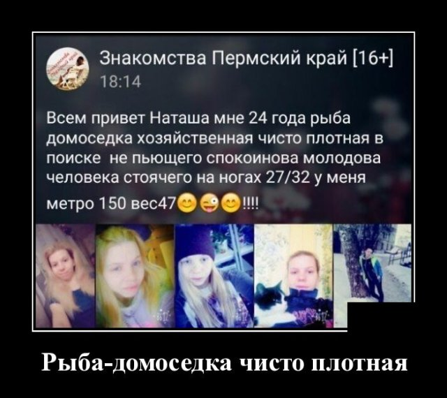 Подборка прикольных демотиваторов №1257