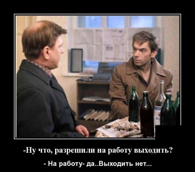 Подборка прикольных демотиваторов №1259